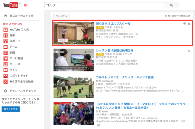 YouTube検索で表示される広告