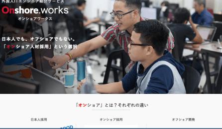 外国人ITエンジニアのマッチングサービス・ランディングページ制作
