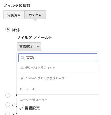 フィルターの種類「言語設定」