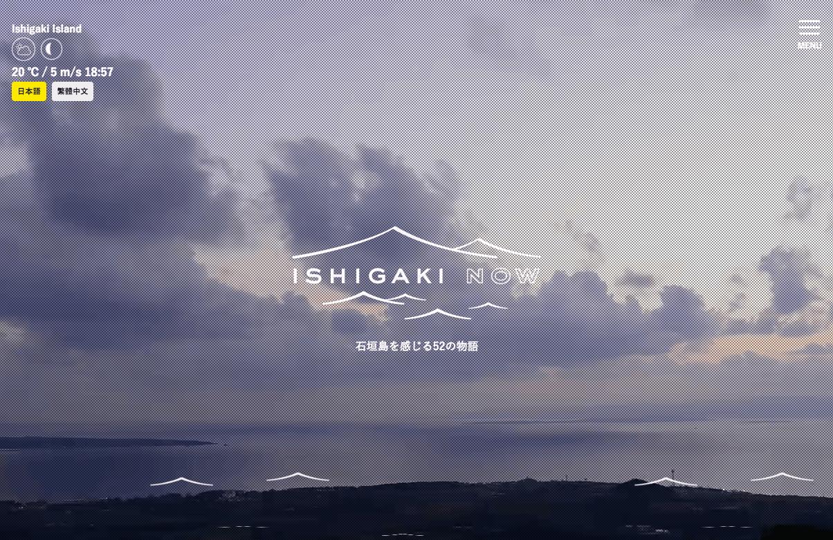 「石垣島を感じる52の物語」のトップページの動画再生