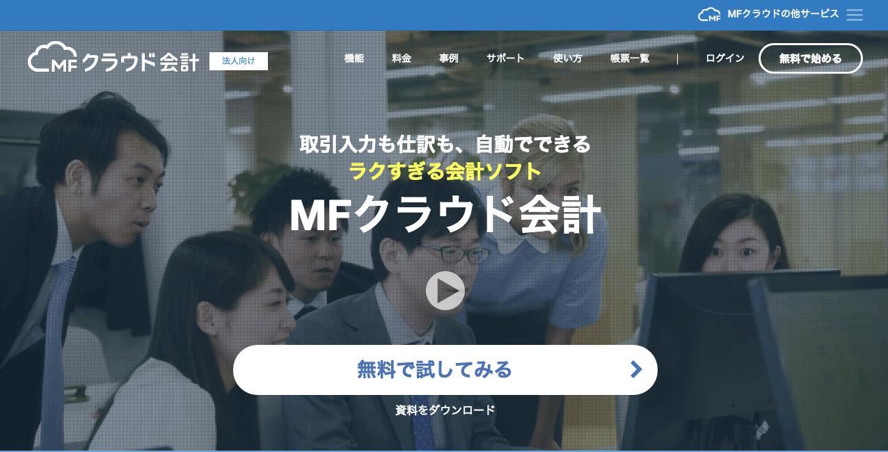 MFクラウドのサイトトップページでの動画再生