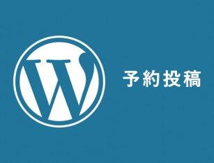 WordPressで一度公開した記事を予約投稿に変える方法