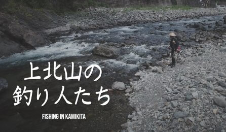 奈良県上北山村観光プロモーション「川釣り編」