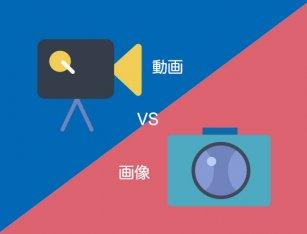 動画広告と画像広告、効果が高いのはどっち?それぞれが持つ役割の大きな違い