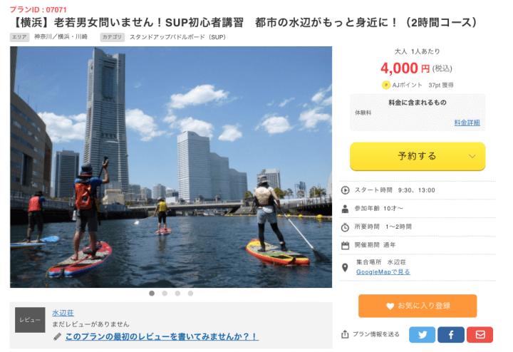横浜SUPツアー