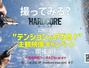 全編GoPro主観視点の映画「ハードコア」キャンペーンスタート!〜主観映像撮影3つのポイント〜