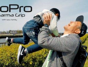 GoPro JPオフィシャル共同プロジェクト映像制作させていただきました!(家族で楽しむKarma Grip)