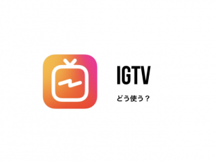 インスタの新アプリ『IGTV』どう使う?