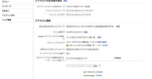 AdSense「アクセスと認証」内の「Google アナリティクスとの統合」