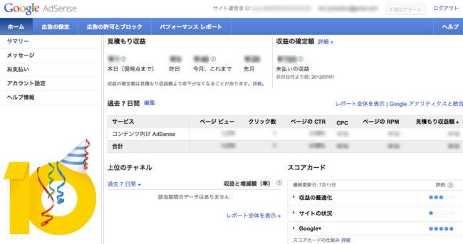AdsenseのTOPページ