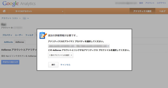 上で対象のプロパティを選び、真ん中で「プロファイル」を選択し、「続行」ボタンをクリック