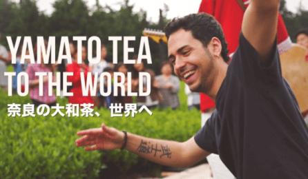 奈良県「大和茶」のイベント紹介動画をプロモーションに活用する