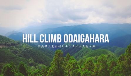 プロモーション動画:奈良県上北山村の人気の自転車レースイベント「ヒルクライム大台ヶ原」