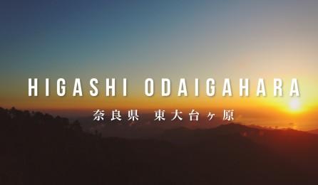 奈良県国立公園「東大台ヶ原」2015年版公式プロモーションムービー