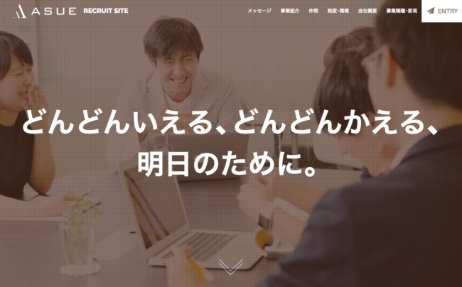 ASUE株式会社 人材採用サイトのトップ動画