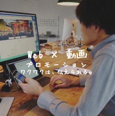 グルーブースト社のスマホ向けサイトの動画自動再生