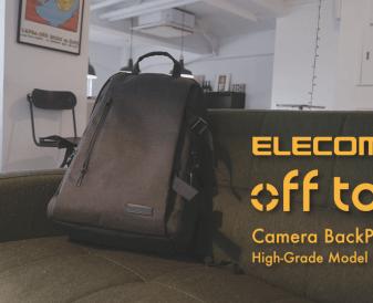 エレコムの多機能バックパック「off toco」のプロモーション動画