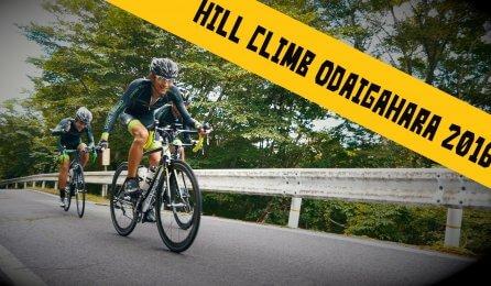 自転車レースイベント紹介動画「ヒルクライム大台ヶ原」撮って出しレポート