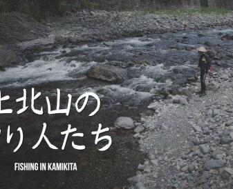奈良県上北山村の川釣り