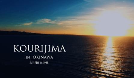 観光プロモーション動画事例:沖縄古宇利島の観光スポット紹介