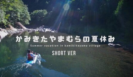 観光プロモーション動画事例:奈良県上北山村で過ごす夏休み