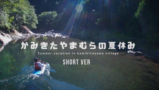 上北山村の夏休み