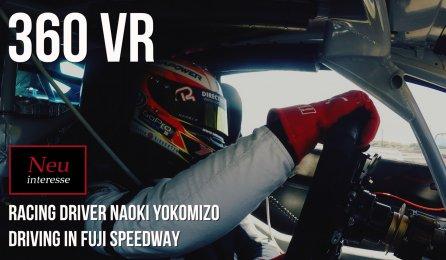 VR動画で体験する「レーシングドライバーの見ている世界」
