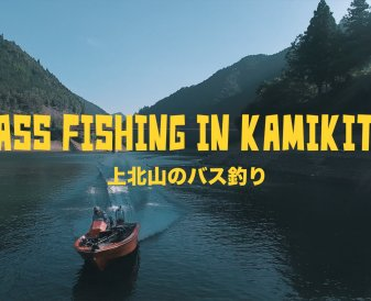 上北山のバス釣り