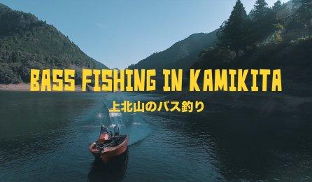 観光プロモーション動画事例:奈良県上北山村の「バス釣り」