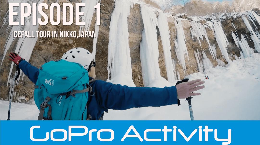 GoPro事業部氷瀑ツアー
