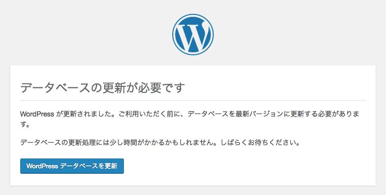 WordPress データベースを更新