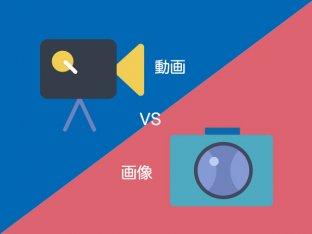 動画と画像、広告効果が高いのはどっち?各々の役割の大きな違い