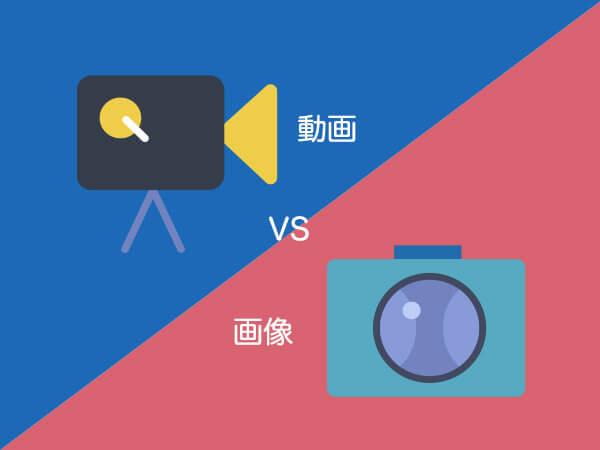 動画 vs 画像