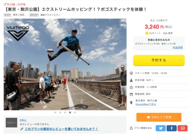アクティビティジャパンのポゴスティックアクティビティページ