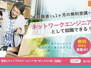 ワークアカデミー特待生生徒募集LP