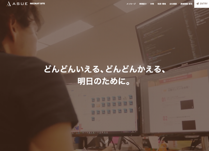 ASUE株式会社 採用HPトップ画面