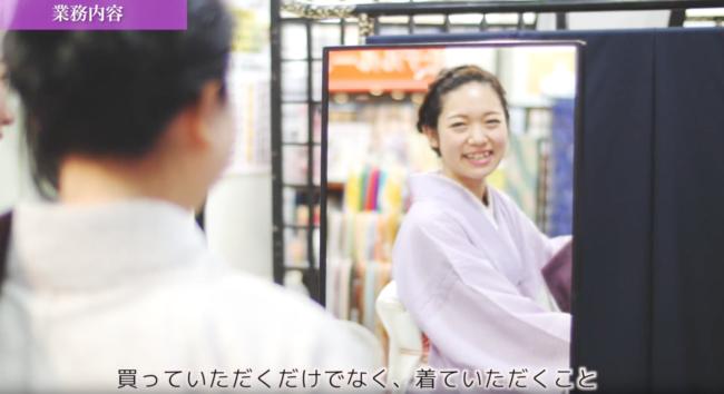 着物販売企業の採用動画