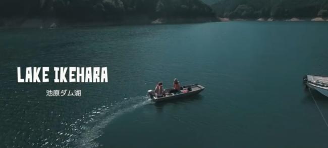 奈良県上北山村「池原ダム」でのバス釣りのプロモーション動画
